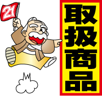 はんこ屋さん21天神店の取扱商品