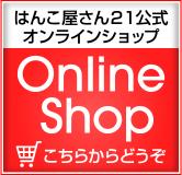 はんこ屋さん21 天神店オンラインショップ