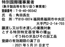 特別国際種事業者 ウェブ用:天神店 角田長生